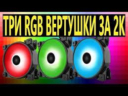 Обзор на <b>Вентилятор</b> для корпуса <b>PCCooler HALO</b> RGB KIT ...