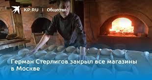 Герман Стерлигов закрыл все магазины в Москве