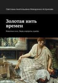 <b>Светлана Макаренко</b>-<b>Астрикова</b>, Золотая нить времен. Новеллы ...