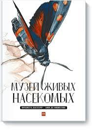 <b>Музей живых насекомых</b> (Франсуа Лассер) — купить в МИФе