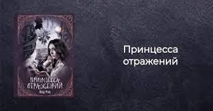 <b>Книга Принцесса</b> отражений Олег Рой купить от 711 ₽, скачать ...