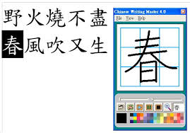 Select  copy and automatically display a chinese character