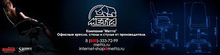 <b>МЕТТА</b>: <b>кресла</b> & стулья от производителя | ВКонтакте
