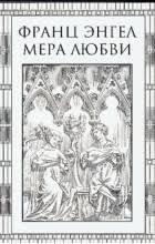 Подборки с книгами Эммы Клайн