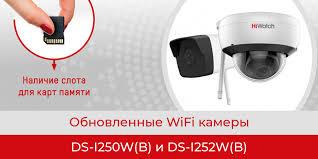 WiFi-<b>камеры HiWatch</b> DS-I250W(B) и <b>DS</b>-<b>I252W</b>(B) получили ...