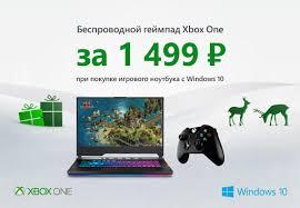 Купи ноутбук и <b>геймпад Microsoft Xbox ONE</b> – получи скидку на ...