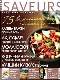 Saveurs №3 2012 by Svetlana Malyuchenko - issuu