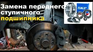 Замена переднего ступичного подшипника Mercedes w124 ...