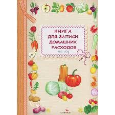 <b>Стрекоза Книга</b> для записи домашних расходов на год Овощи ...