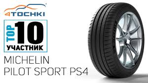 Летняя <b>шина Michelin Pilot Sport</b> PS4 на 4 точки. Шины и диски ...