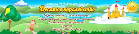 Детский центр <b>Десятое Королевство</b> Частный садик   ВКонтакте
