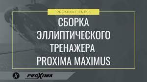<b>Эллиптический тренажер Proxima Maximus</b> FE-656-A-21 I-Pro