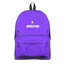 <b>Рюкзак 3D</b> Я красотка. #2727168 – <b>рюкзаки</b> с принтами в Москве ...