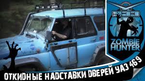 Откидные надставки дверей УАЗ 469. Петли на <b>форточках</b> ...