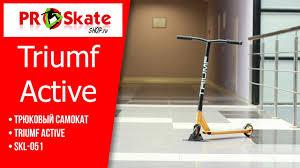 Трюковый <b>самокат</b> для любителей | <b>TRIUMF ACTIVE</b> SKL-051 ...