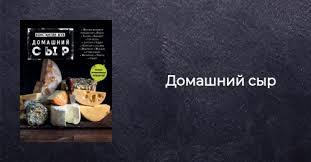 <b>Книга Домашний сыр</b> Константин Жук купить от 498 ₽, скачать ...