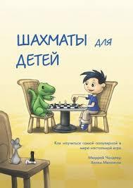 "Книга ""<b>Шахматы для</b> детей"" - <b>Чандлер Мюррей</b>, Миллиган Хелен ..."