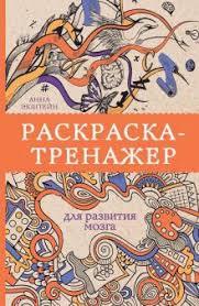 "Книга: ""<b>Раскраска</b>-<b>тренажер</b> для развития мозга"" - Анна Экштейн ..."