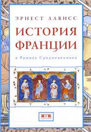 """Книга """"<b>История Франции в Раннее</b> Средневековье"""" — купить в ..."""