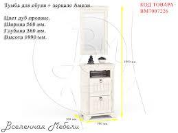 Тумба для обуви + <b>зеркало Амели</b> цвет дуб прованс