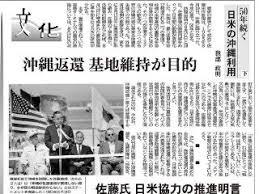 「1965年 - 佐藤栄作が、日本の首相として戦後はじめて沖縄を訪問」の画像検索結果