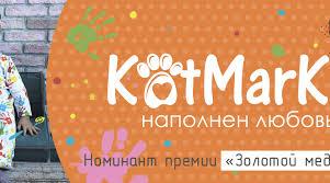 <b>КОТМАРКОТ</b> - каталог 2019-2020 в интернет магазине ...
