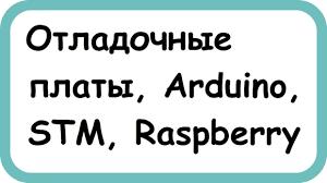 Товары Arduino в Донецке – 899 товаров | ВКонтакте