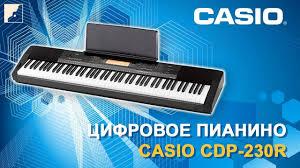 Обзор <b>цифрового пианино CASIO</b> CDP-230 - YouTube