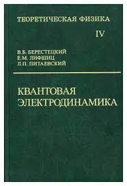 """Купить книгу Лифшиц Евгений Михайлович """"<b>Курс</b> теоретической ..."""