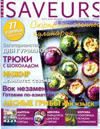 Saveurs 2012'05 укр by Светлана Мандрыко - issuu