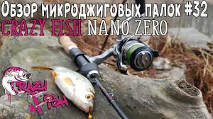 Обзор микроджиговых палок #32 <b>Crazy Fish</b> Nano Zero - YouTube