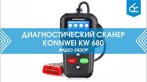 Диагностический сканер <b>Konnwei KW 680</b> - YouTube