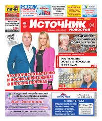 Источник новостей by Максим Сивков - issuu