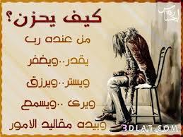متى يجب أن يبكي الإنسان على نفسه ؟    Images?q=tbn:ANd9GcSkwI8nyjIS_JceA1PE6dWkI3jJfK7FM23ecTLJAcFqGIS1boQKqQ