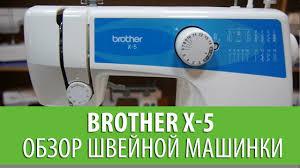 <b>Brother X</b>-<b>5</b> - обзор классической <b>швейной</b> машинки - YouTube