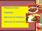 Приготовление горячих закусок из мяса птицы и рыбы