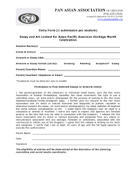 pan asian association of greater philadelphia entry form