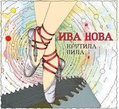 <b>Ива Нова</b>. <b>Крутила</b> пила | Ива Нова | AudioCD | купить онлайн