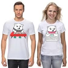 """<b>Парные футболки</b> c прикольными принтами """"Музыка"""" - <b>Printio</b>"""