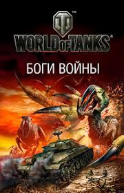 «World of Tanks. Боги войны»