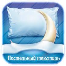 <b>Постельное белье Волшебная ночь</b> (ранфорс)