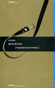 <b>Черные костюмы</b> (<b>Елена Фанайлова</b>) - скачать книгу в FB2, TXT ...