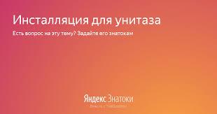 «Инсталляция для унитаза» - Яндекс.Знатоки