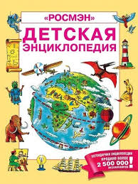 "Детская <b>энциклопедия</b> ""<b>РОСМЭН</b>"" Кинг Колин | Буквоед ISBN 978 ..."