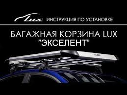 <b>Багажная корзина</b> на <b>крышу</b> LUX Экселент 1600х1000 ...