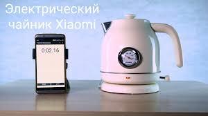<b>Электрочайник</b> в <b>ретро</b> стиле с датчиком температуры - <b>Xiaomi</b> ...
