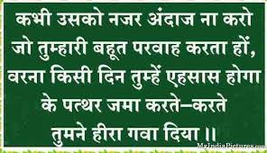 Hindi*)Friendship day 2015 images with quotes sayings poems sms ... via Relatably.com