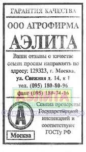 """<b>Семена</b>. <b>Кукуруза</b> """"<b>Лакомка Белогорья</b>""""   Купить с доставкой   My ..."""