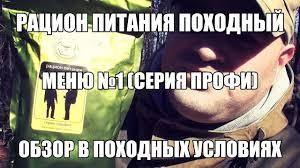 Обзор <b>РП</b>-<b>Походный</b>, меню №1 (серия профи), в походный ...
