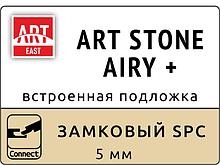 Кварц-<b>виниловый ламинат</b> и плитка пвх <b>ART EAST</b> купить от ...